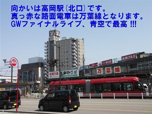 青空ライブ (2)