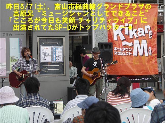 青空ライブ (7)