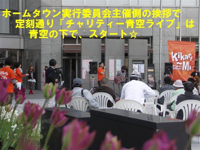 青空ライブ (6)