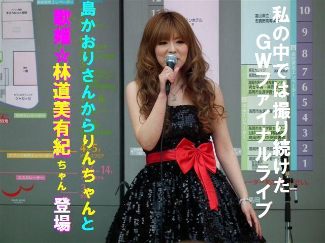 青空ライブ (12)