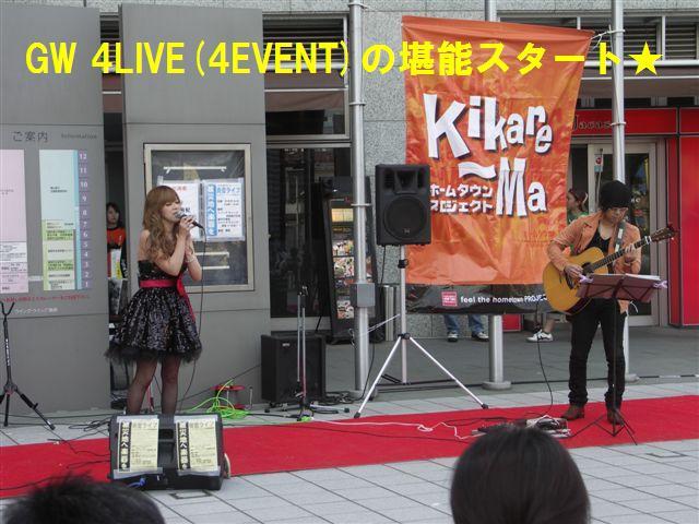 青空ライブ (13)