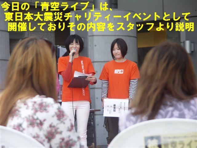 青空ライブ (25)