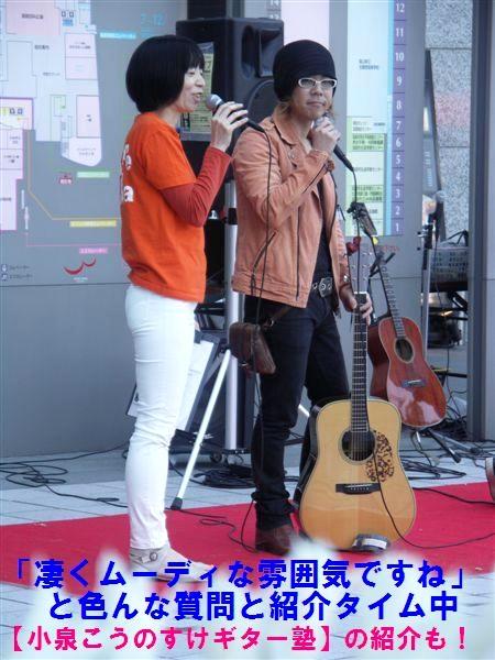 青空ライブ (35)