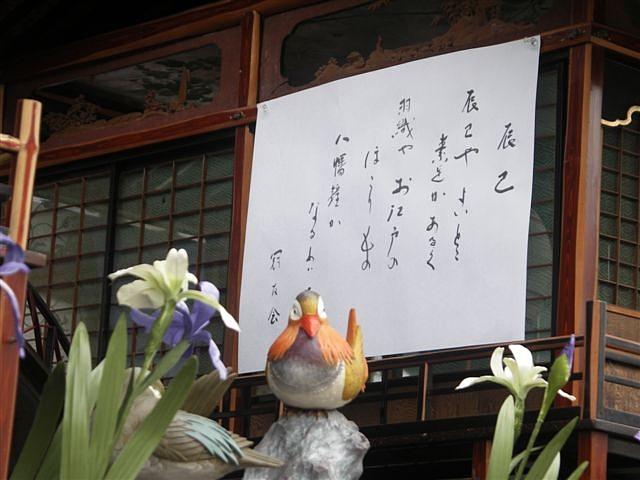 曳山祭トピックス (15)