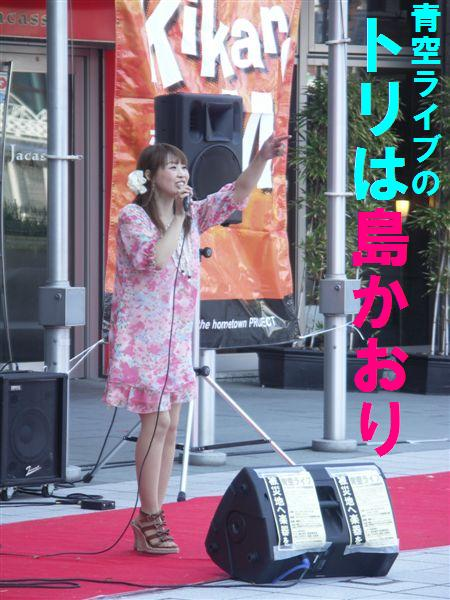 青空ライブ (36)
