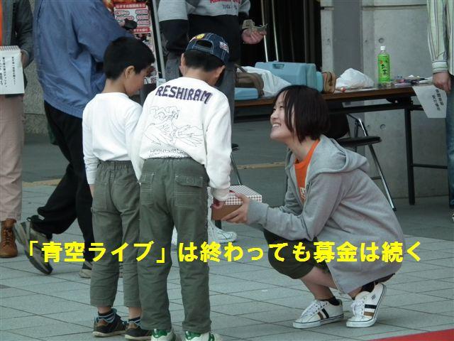 青空ライブ (47)