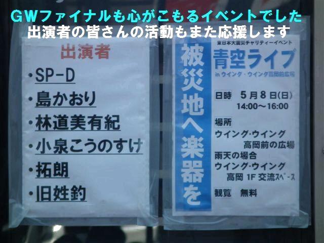 青空ライブ (49)
