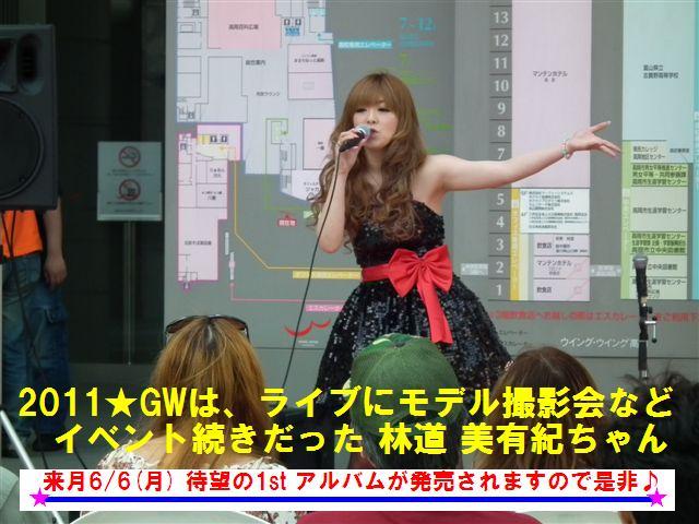 2011年6月6日1stアルバム発売