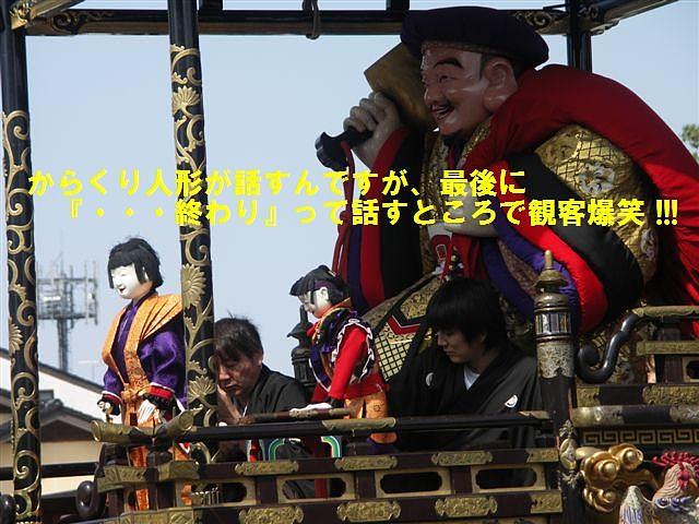 曳山祭トピックス (42)