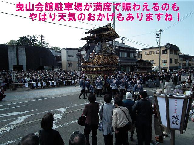 曳山祭トピックス (43)