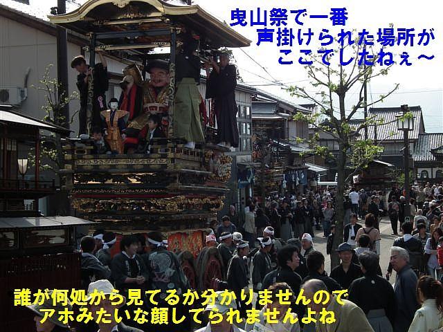 曳山祭トピックス (48)