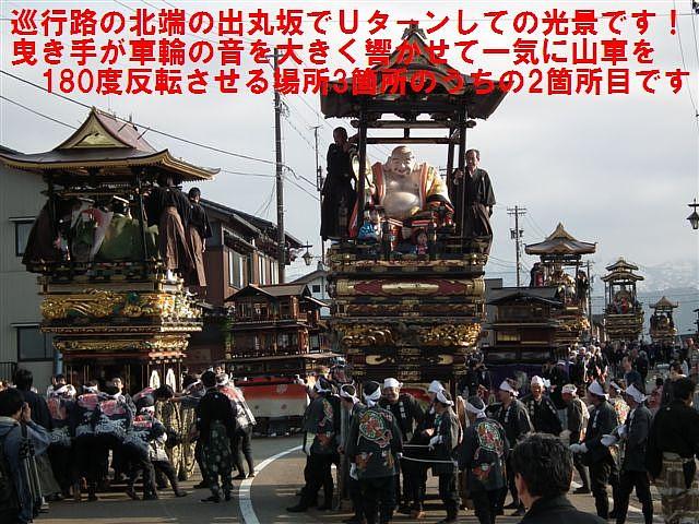 曳山祭トピックス (50)