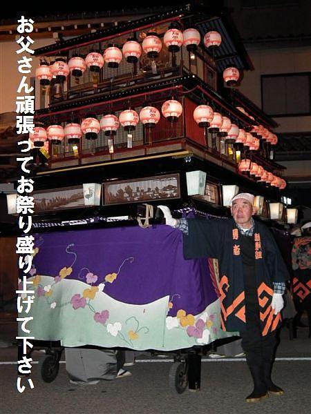 曳山祭トピックス (53)