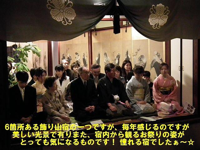 曳山祭トピックス (55)
