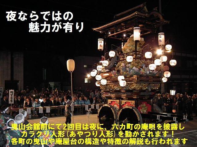 曳山祭トピックス (56)