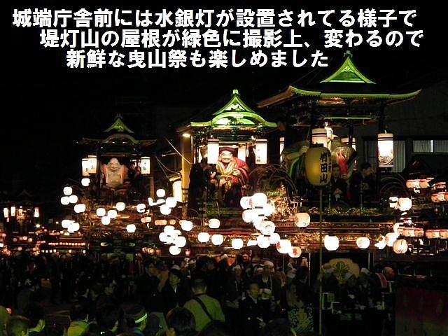 曳山祭トピックス (58)