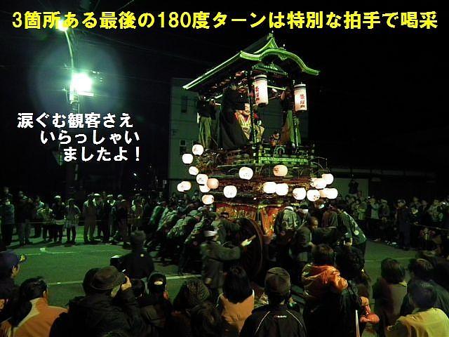 曳山祭トピックス (60)