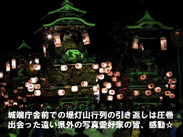 曳山祭トピックス (61)
