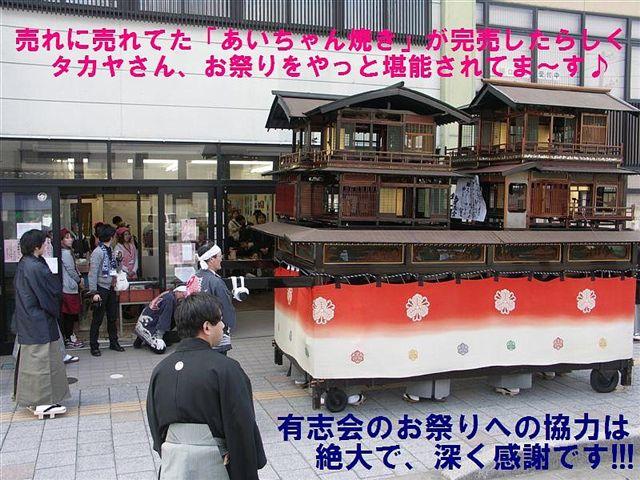 曳山祭トピックス (49)