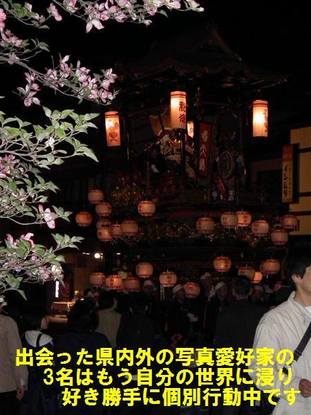 曳山祭トピックス (55-2)