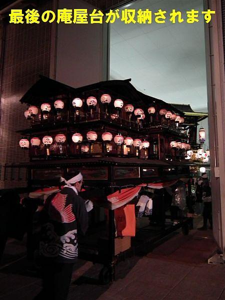 曳山祭トピックス (66)
