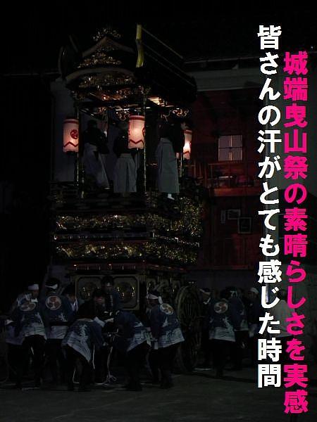 曳山祭トピックス (71)