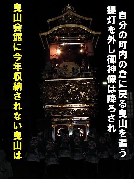 曳山祭トピックス (70)
