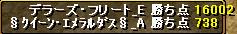 110728gv8queeni0724.png