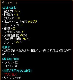 110808peach.png