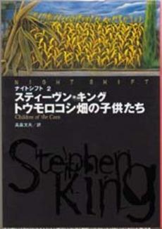スティーブンキング トウモロコシ畑
