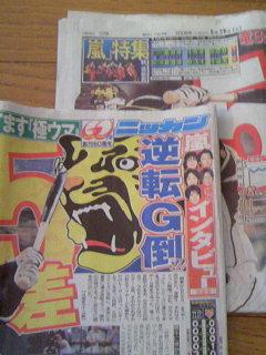 8/29 スポーツ新聞