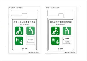 福島県 おもいやり駐車場利用制度