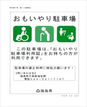 福島県 おもいやり駐車場利用制度利用証