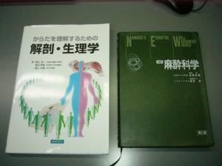 リハビリの勉強 ③