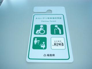 思いやり駐車場利用証