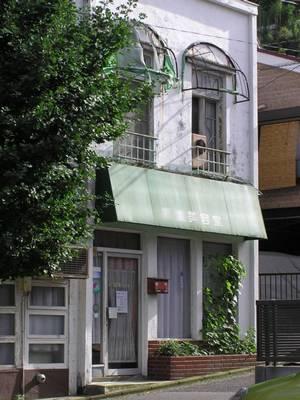 三軒長屋 美容室