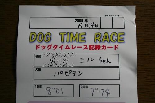 20090614_4275.jpg