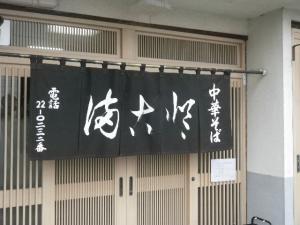 11050316まこと食堂・店舗暖簾①
