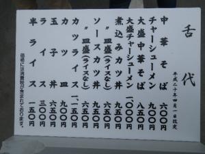 11050315まこと食堂・メニュ-表