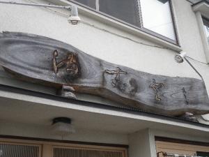 11050316まこと食堂・店舗看板