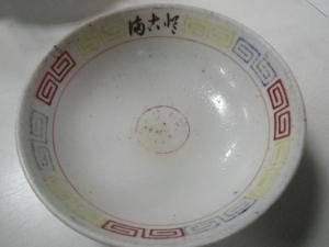 11050317まこと食堂・チャーシューメン 完食 年期の入った丼