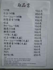 11050212蒼生・お品書
