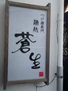 11050212蒼生・店舗看板
