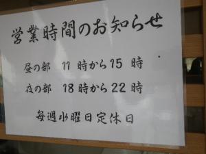 11050212蒼生・店舗営業案内