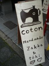 coton2.jpg