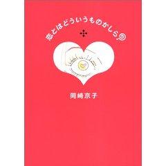 『冷蔵庫女』収録の恋とはどういうものかしら?