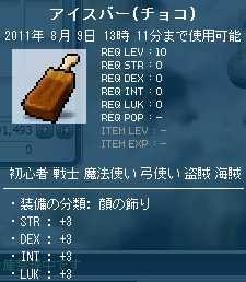 2011_0808_1452_2.jpg