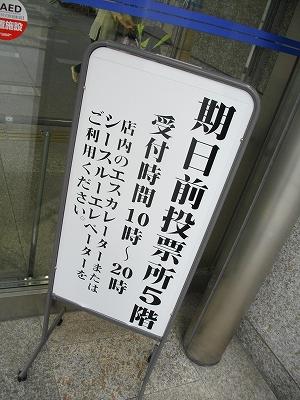 0908senkyo02.jpg