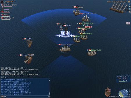 中型船戦闘中