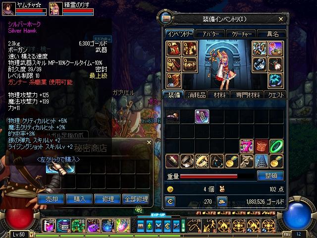 ScreenShot2011_0726_164046037.jpg
